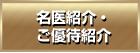 輪郭整形の名医紹介|失敗・修正・効果